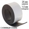 Магнитная виниловая лента 25мм
